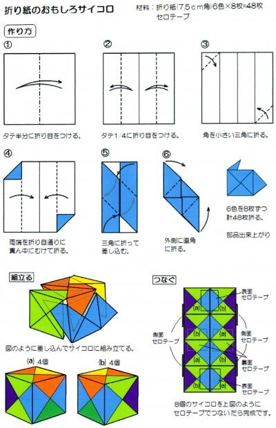 折り紙の:折り紙の作り方-hagifood.com